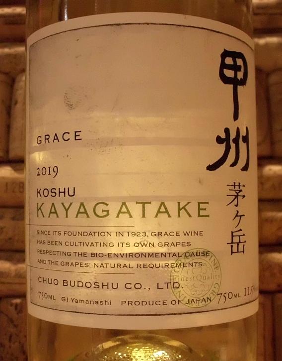 KOSHU KAYAGATAKE